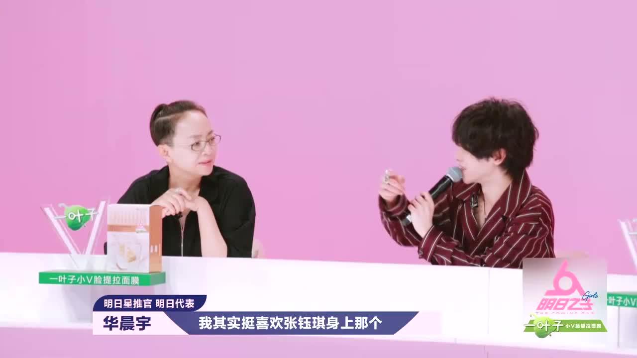 华晨宇点名张钰琪,小姐姐被夸到受宠若惊,一脸害羞真是太可爱了