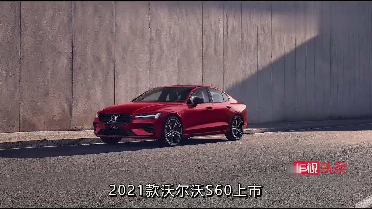造型时尚简约,2021款沃尔沃S60上市,相比旧款有哪些改动?