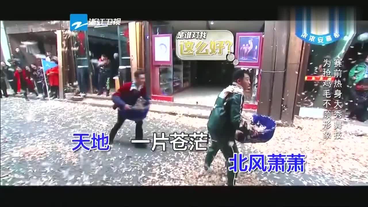 邓超戏精附体,游戏时间到了还捡鸡毛,刘嘉玲配合出演笑翻众人