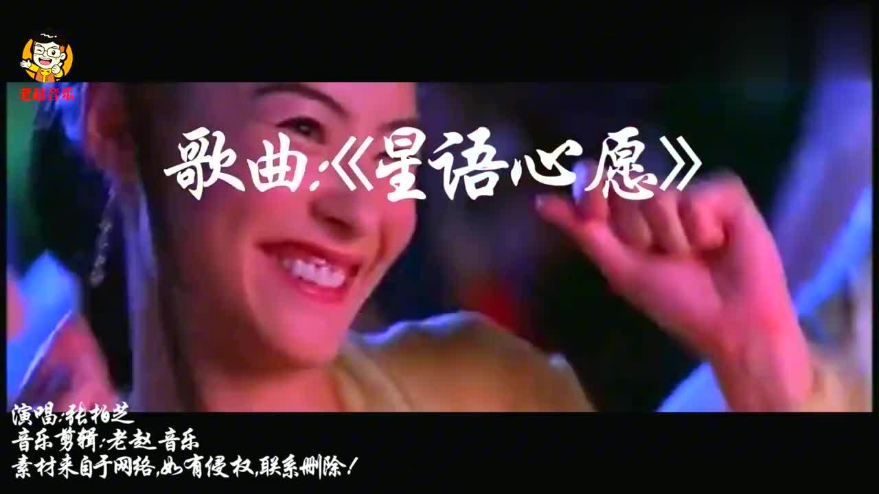 张柏芝经典老歌《星语心愿》,配上她古装影视剪辑