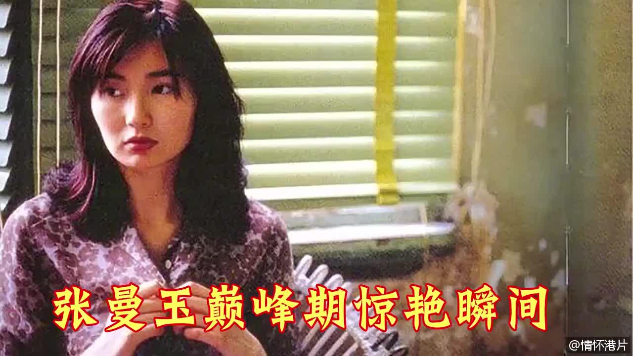 围观张曼玉巅峰期惊艳瞬间~ 如果提到华人女星的代表……