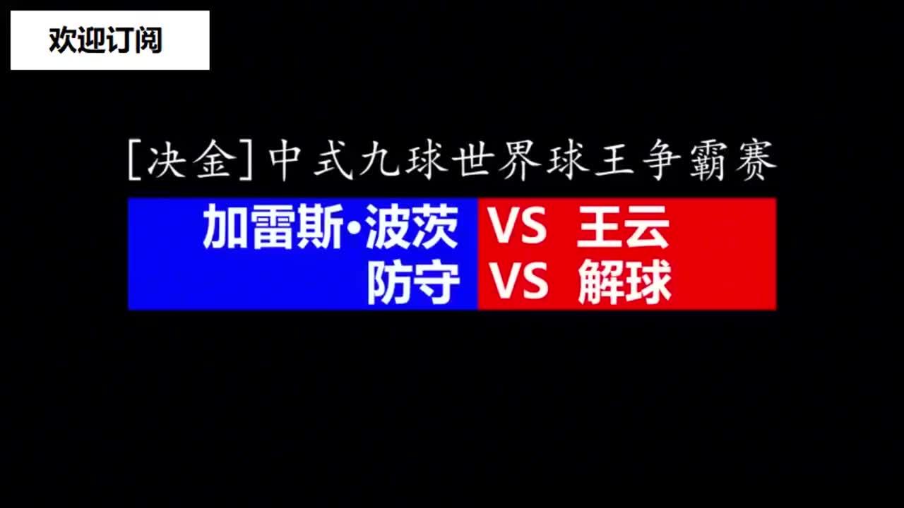 """看中国球员""""神奇小子""""王云与""""英国战神""""波茨的精彩攻防大战"""