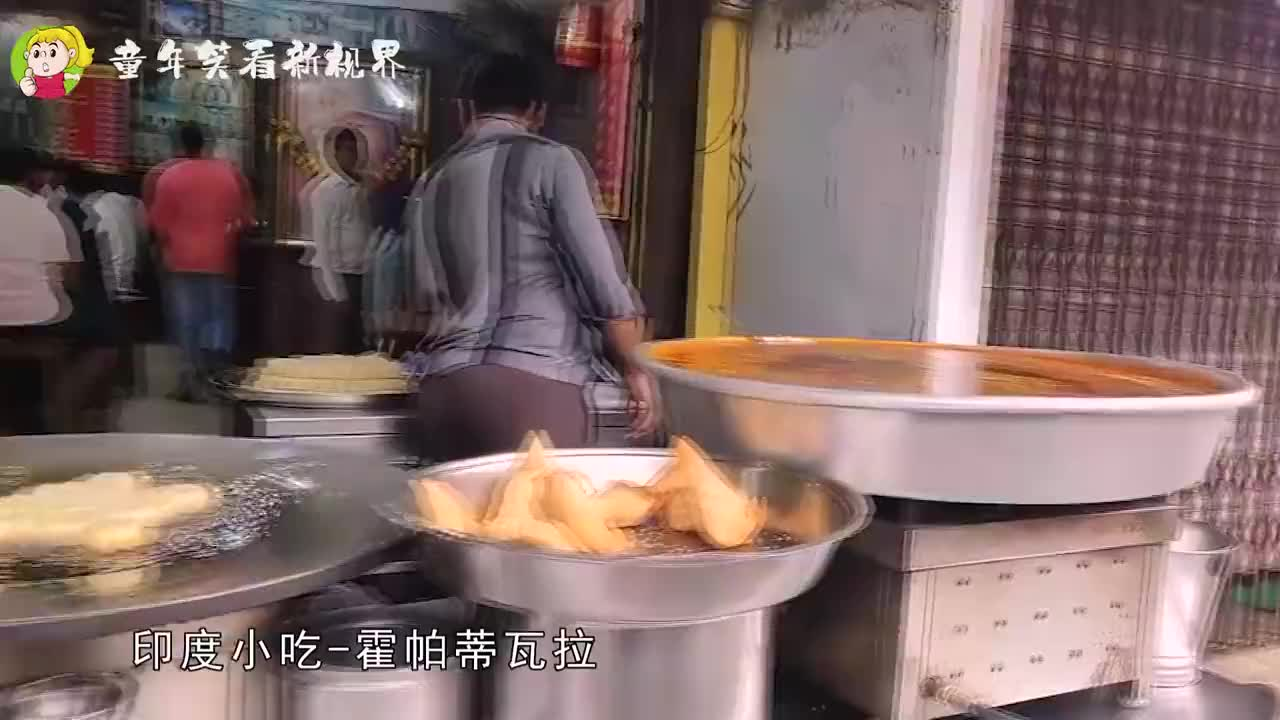 印度美食:街头小吃霍帕蒂瓦拉,搭配豌豆咖喱酱,这味道太酸爽