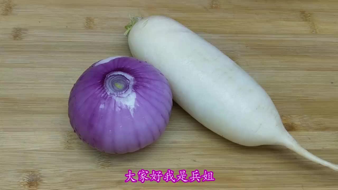 白萝卜很多人不爱吃,加一个洋葱,一盘上桌不够吃,口感软糯