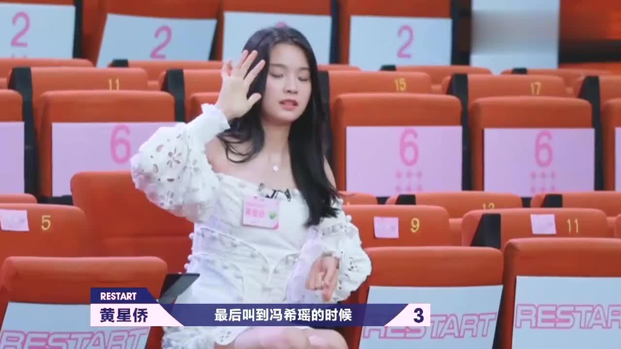 最怂三星女孩,黄星侨和她眼里的冯希瑶,实力派就能这么霸道?