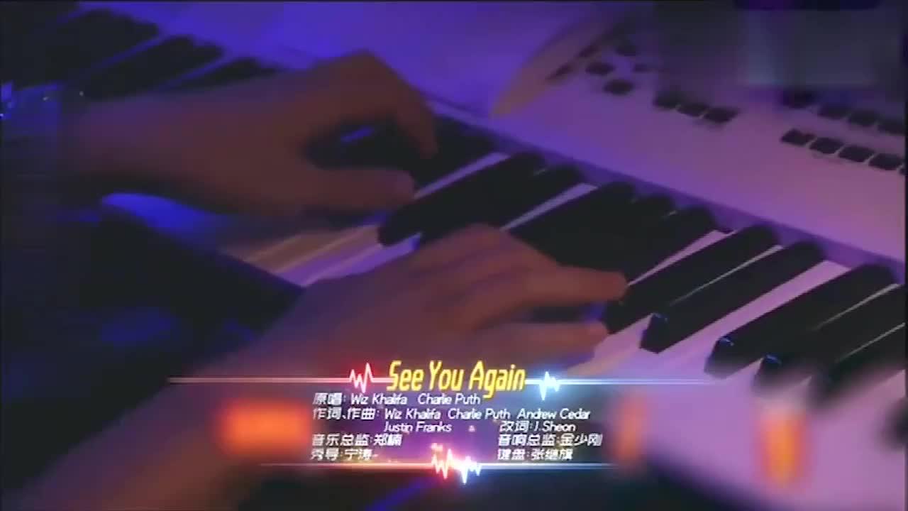 "徐若侨唱《seeyouagain》,重回""速度与激情"""
