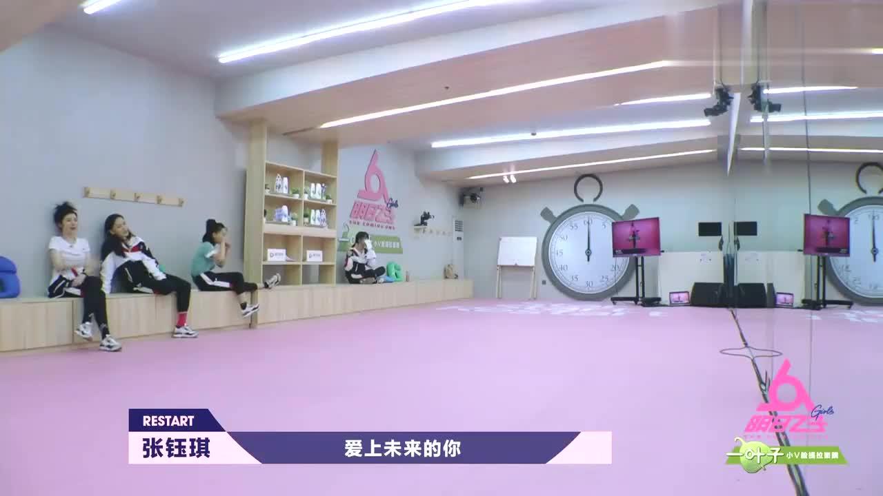 神仙姐妹情李泽珑教张钰琪跳舞,小姐姐们是真不在乎成绩啊