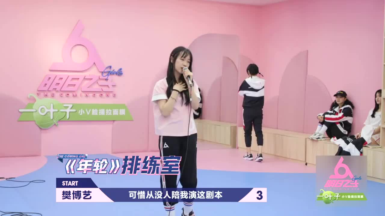 """樊博艺因律动过多遭批评,想唱""""年轮""""沉稳下来,结果如何呢?"""
