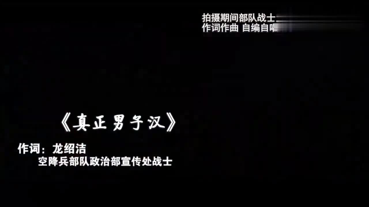 战士版自编自唱《真正男子汉》MV:我们渴望着一种光荣!