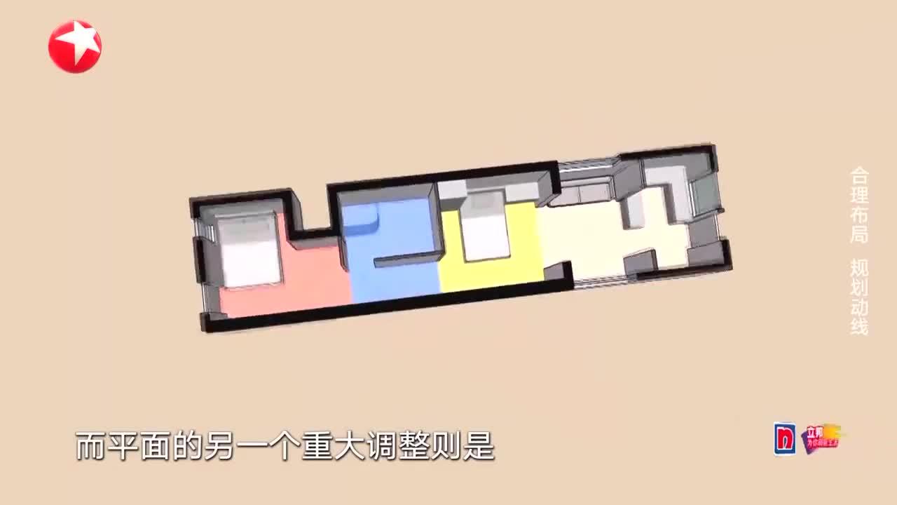梦想改造家:合理布局规划动线,细节造就安全之家