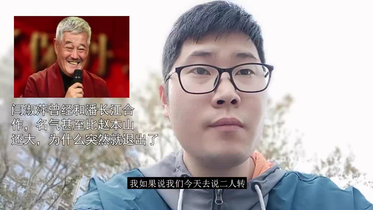 闫淑萍和潘长江合作,名气甚至比赵本山还大,为什么突然就退出了