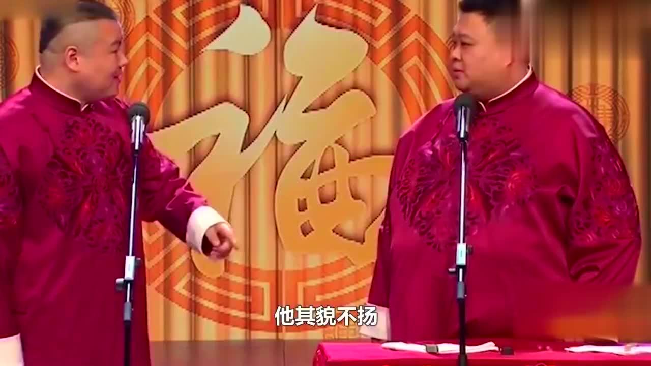 岳云鹏:餐厅服务员,经郭德纲赏识学相声,成名后给5位姐姐买房