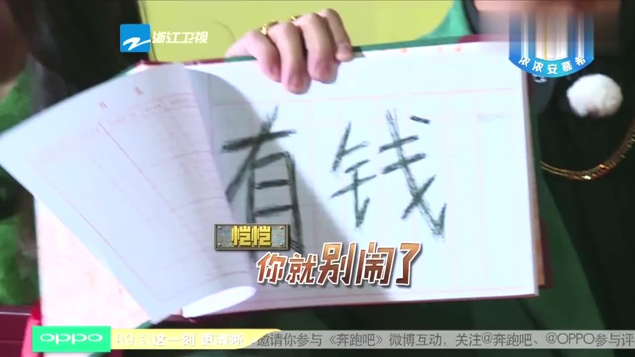 邓超表示英语很重要,刘嘉玲忍不住笑出声,陈赫现场考验超搞笑