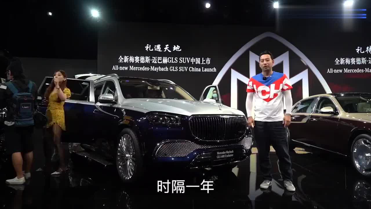 2020广州车展 最牛奔驰SUV,总裁的新玩具 体验全新迈巴赫GLS