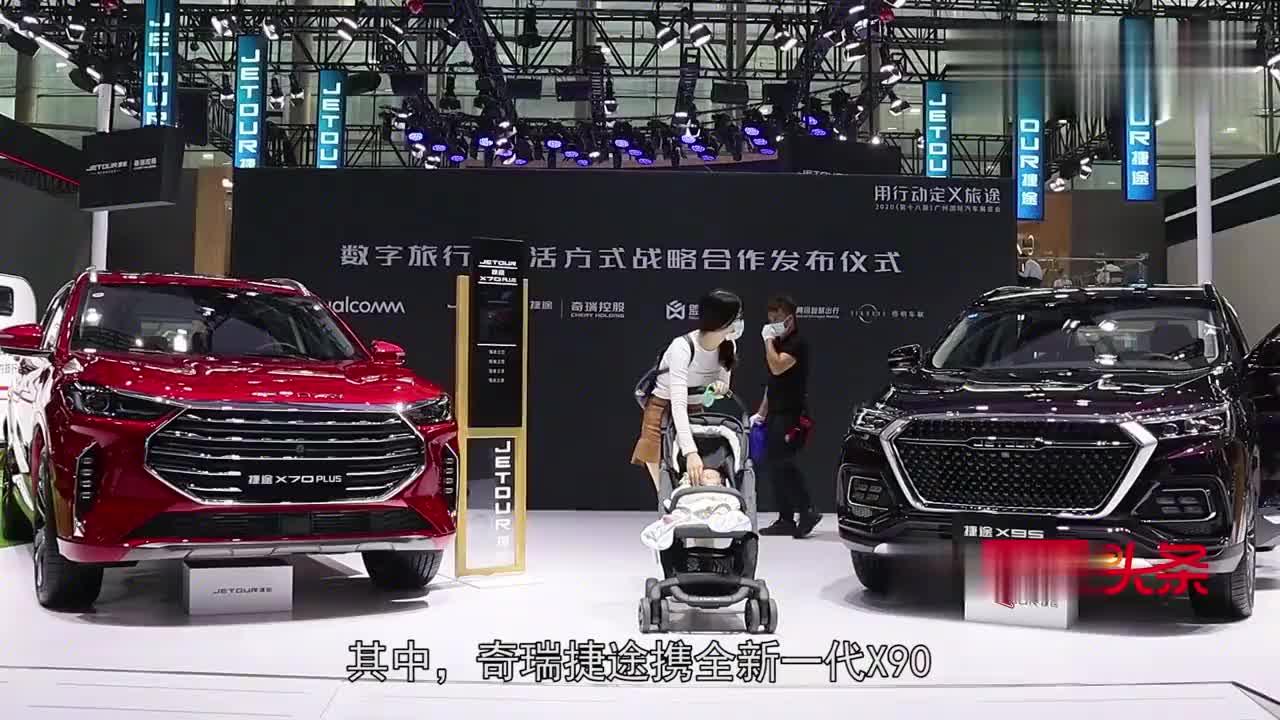 【广州车展】实拍捷途X70 PLUS,外观内饰巨变,年轻的实惠之选