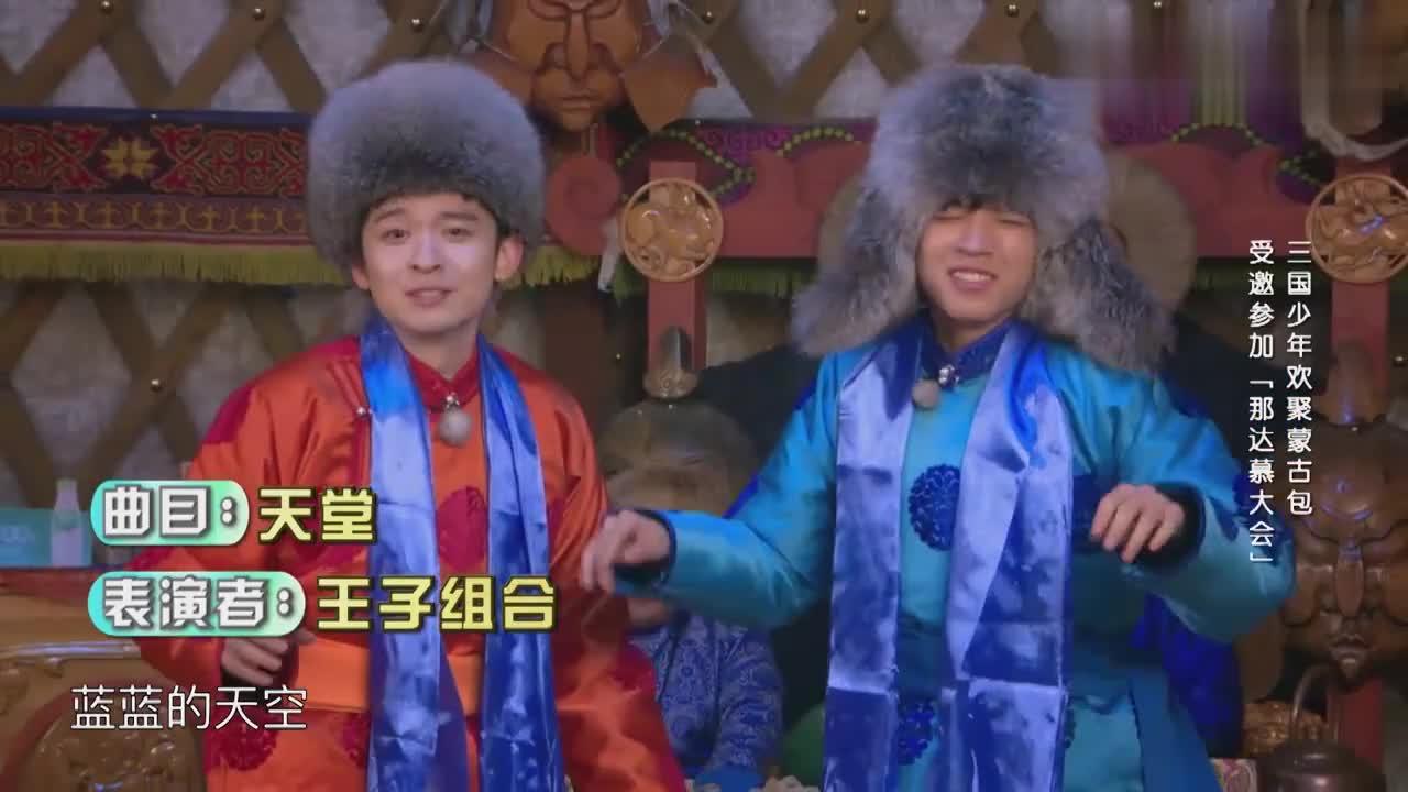高能少年团:凯凯子健玩心大发,演唱《天堂》,腾格尔听了想打人