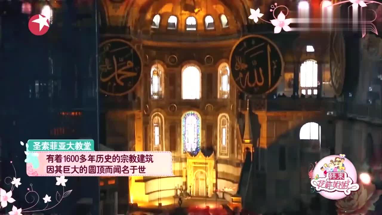 花样姐姐:参观圣索菲亚大教堂,都被眼前的一幕惊呆了!