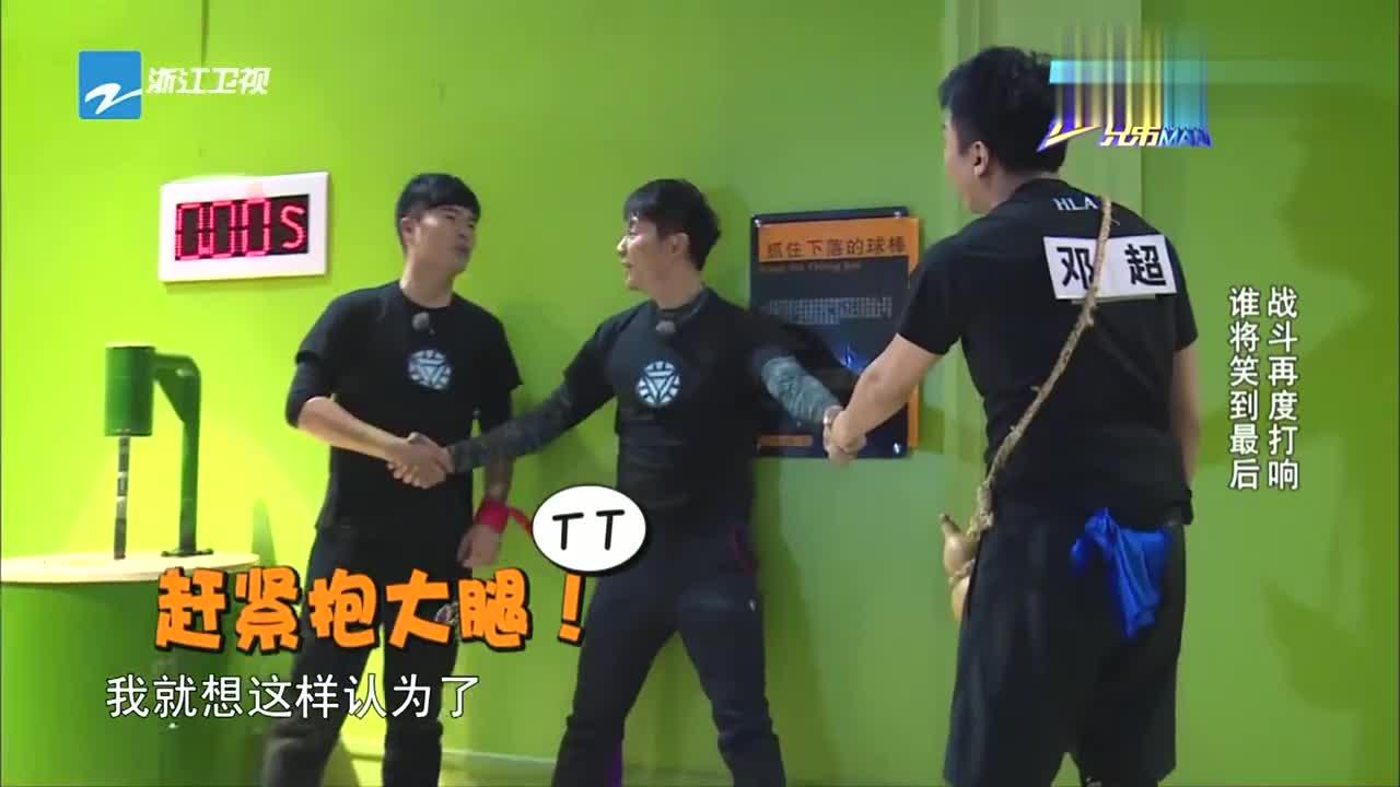 陈赫李晨互相亲吻对方的名牌,邓超彻底被震惊,直呼你们是人吗