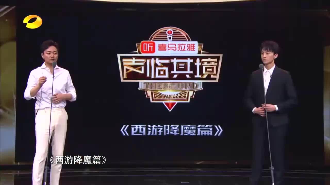刘奕君配音《西游降魔篇》,一开嗓惊艳全场,王刚一直以为是原声