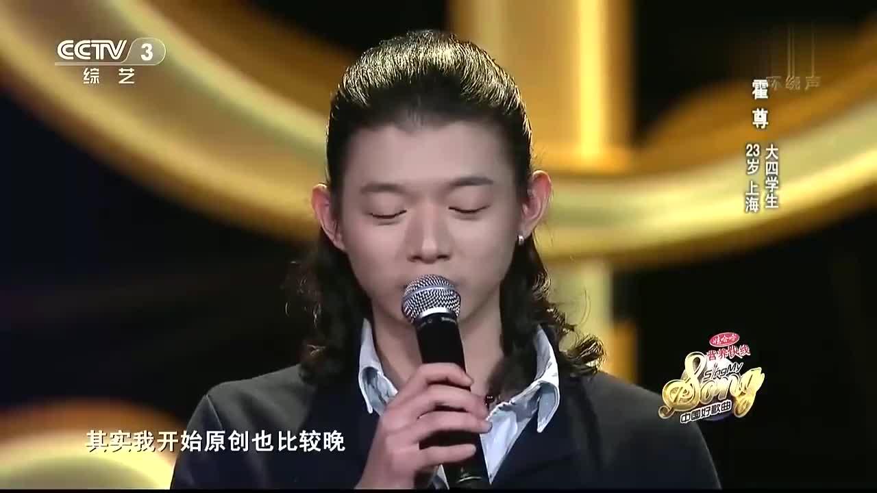 中国好歌曲:霍尊妈妈为孩子放弃事业,霍尊又为妈妈圆梦