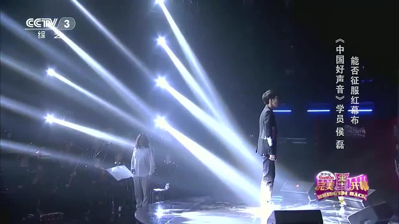 褪去好声音的光环,在完美星开幕的舞台上,侯磊能否挑战成功?