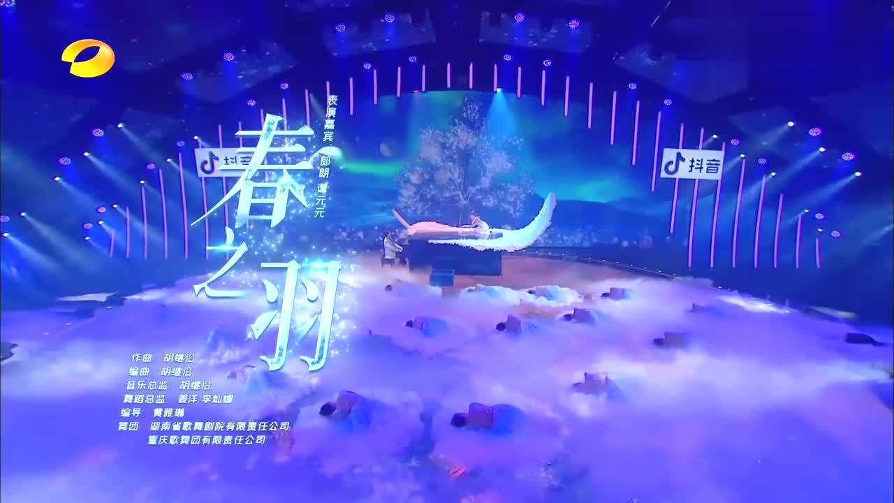 芭蕾皇后谭元元与钢琴大师朗朗惊艳合作秀,为湖南春晚增添色彩!
