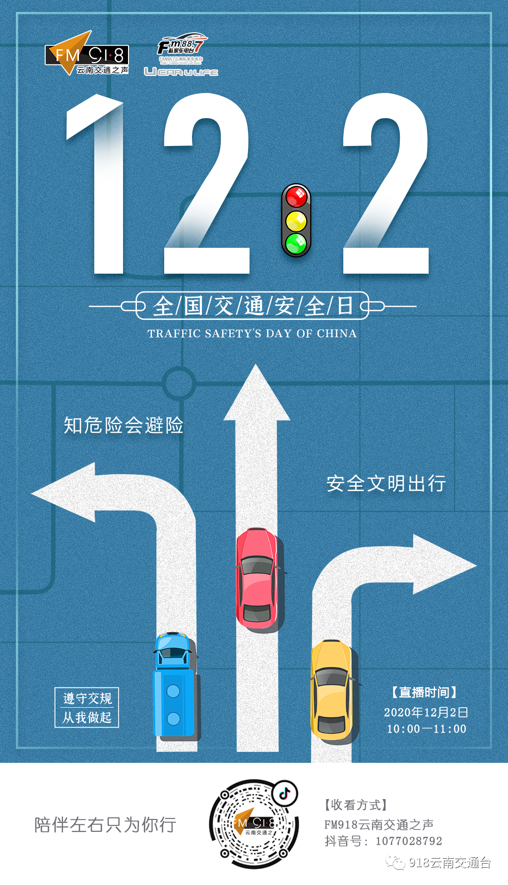 注意!每8分钟就有1人死于车祸!