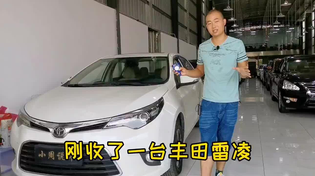 视频:刚收了一辆丰田雷凌,16年上牌,用来上下班代步怎么样?