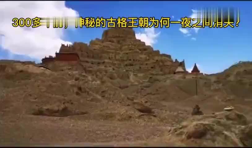 """西藏行之古格王朝。神秘的古格王朝有""""东方佛罗伦萨""""美称"""