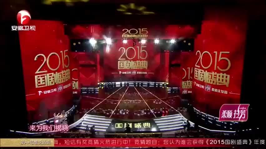 15国剧盛典年度风云人物范冰冰台下的李晨露出欣慰笑容