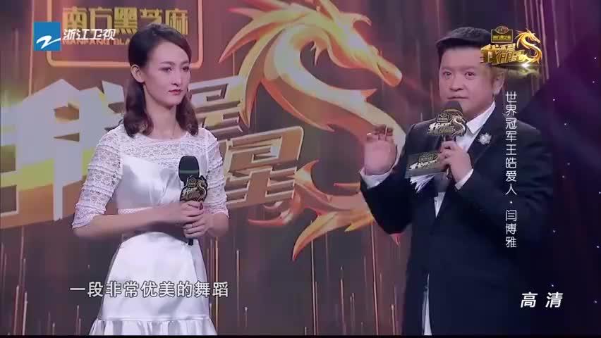 妻子闫博雅登台表演,世界冠军王皓表示不支持,多次不欢而散
