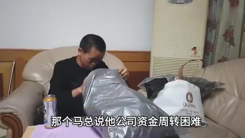 马总处理的衣服群众演员马老板看中了准备带两件回去送给爸爸