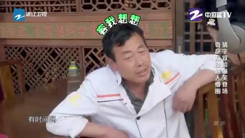 刘宪华与路人互动做游戏结果大哥讲话却有乡音沈涛暗喜不已