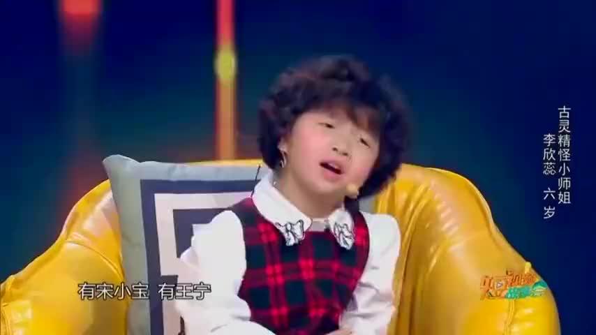 小师姐李欣蕊笑侃彭于晏现实长像麻麻赖赖太可爱了