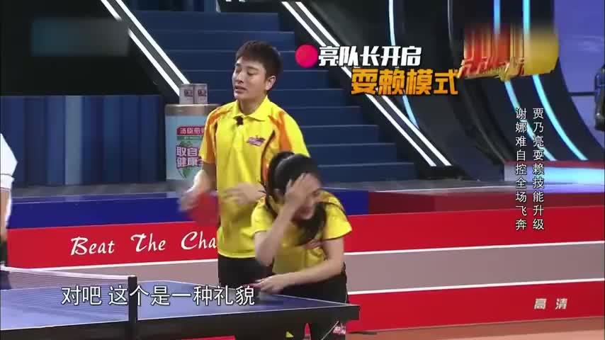 来吧冠军:谢娜和贾乃亮合作打乒乓球,你们两个是来搞笑的吗?