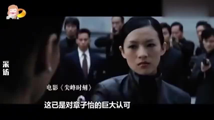 众星谈好莱坞经历:章子怡直言他们欺负华人,给很低的酬劳!