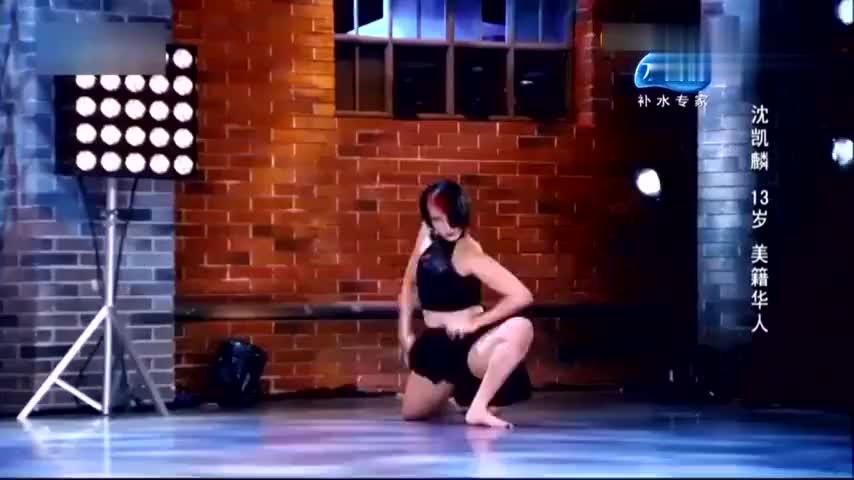 中国好舞蹈:中美混血长得很成熟,却声称自己才13岁,不可