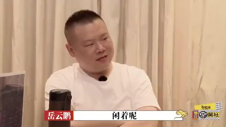 岳云鹏爆料私下和郭麒麟喝酒,他俩竟给极限男人帮喝趴了