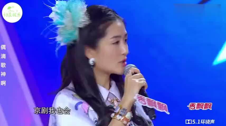 谢娜现场学唱京剧,一开嗓所有人都拍手叫好!明星唱京剧名场面