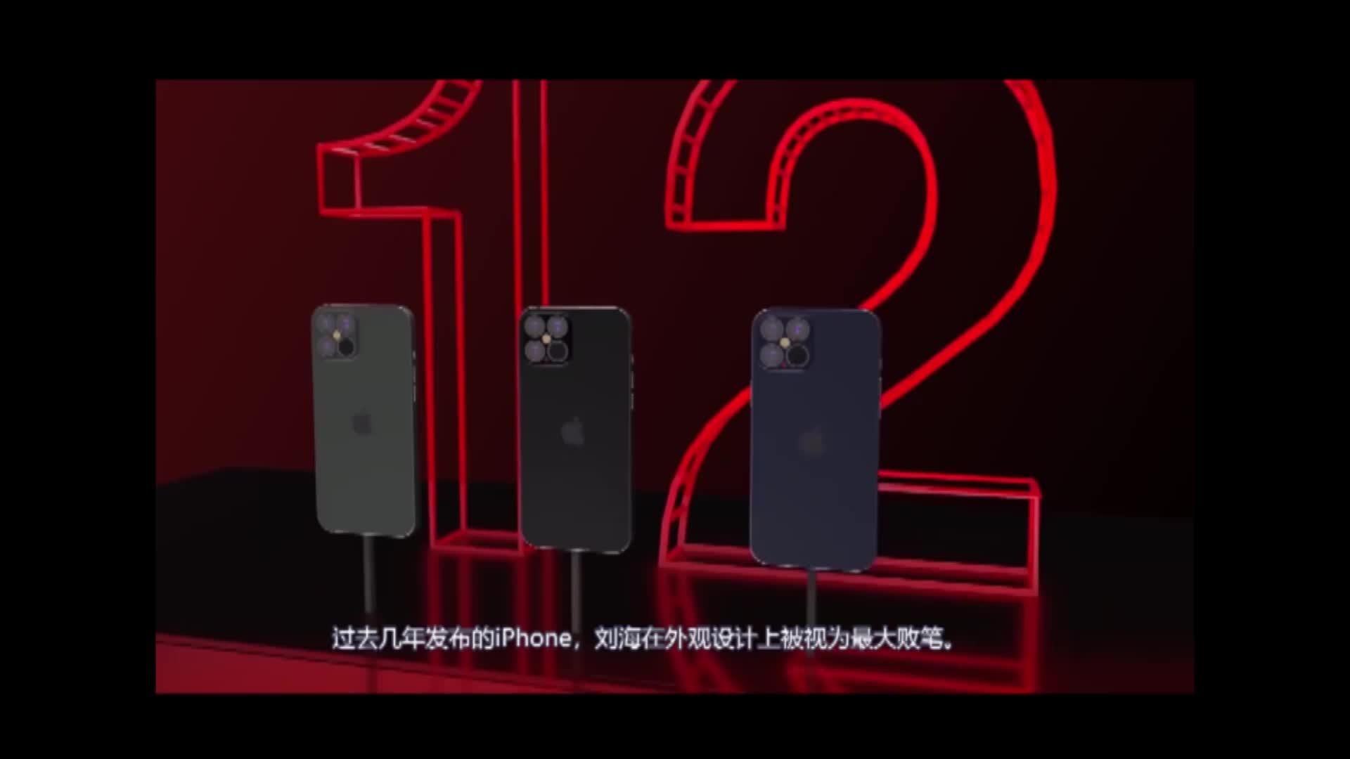 这才是最帅的iPhone12概念机,看完我觉得iPhone11买早了