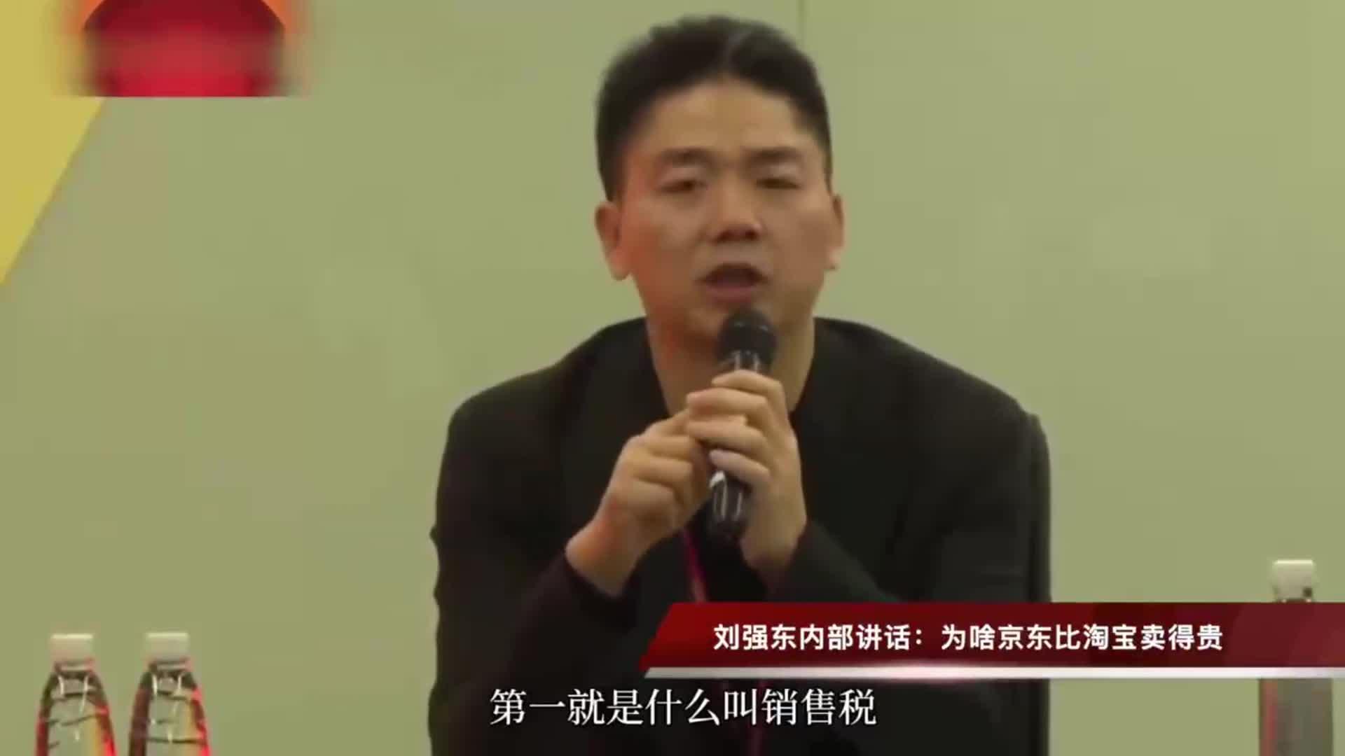 刘强东内部讲话:为什么某宝的产品,卖的比京东便宜?我交税啊!