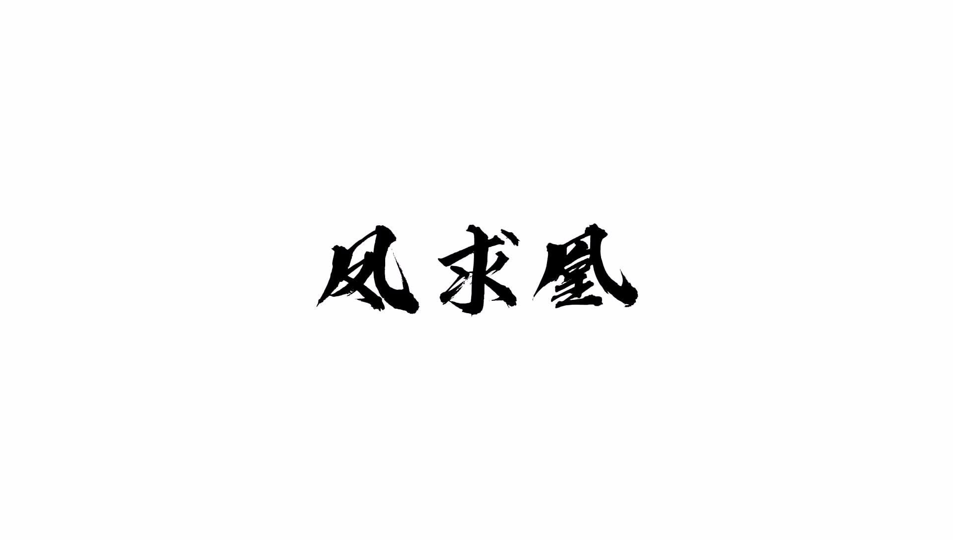 雨巷诗社凤求凰每日一对006