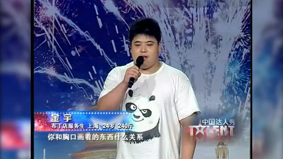 中国达人秀灵活的胖子跳街舞高晓松为我们微胖界争了光
