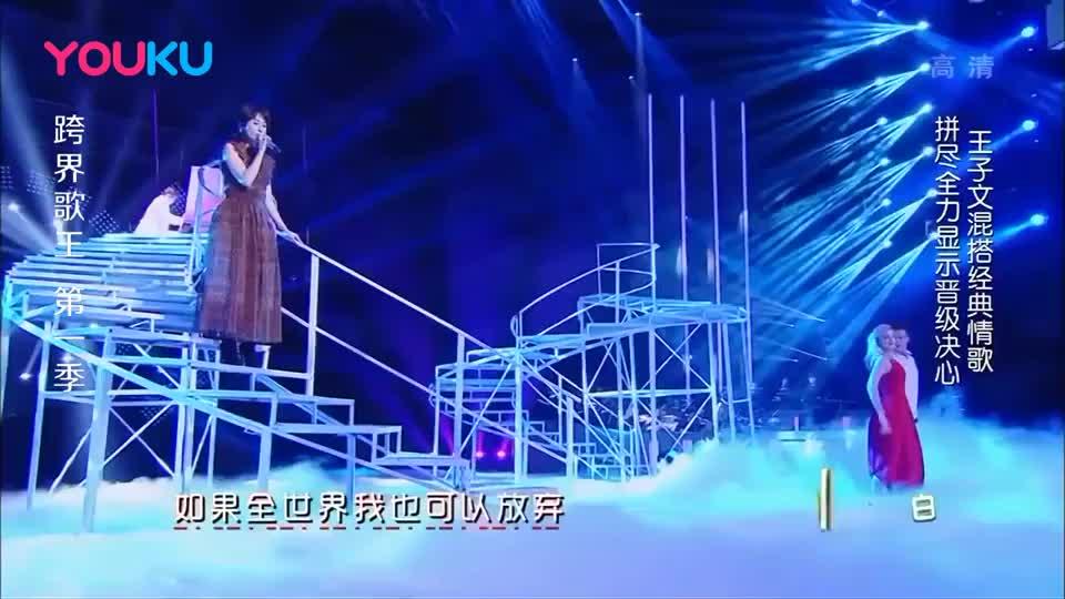 跨界歌王:王子文串烧《梦醒时分》《至少还有你》真的太好听了!