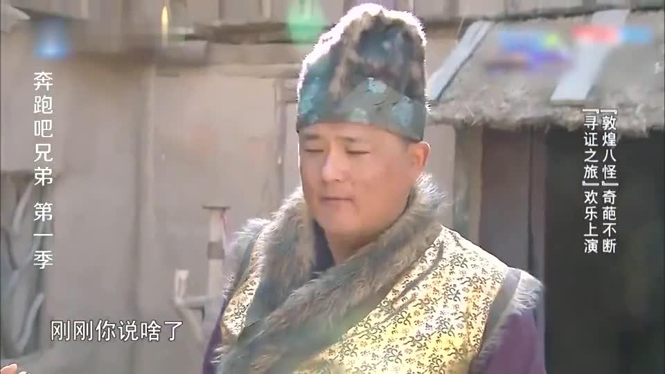 跑男塞外录节目,王祖蓝为了找到通行证,竟秒变西南口音