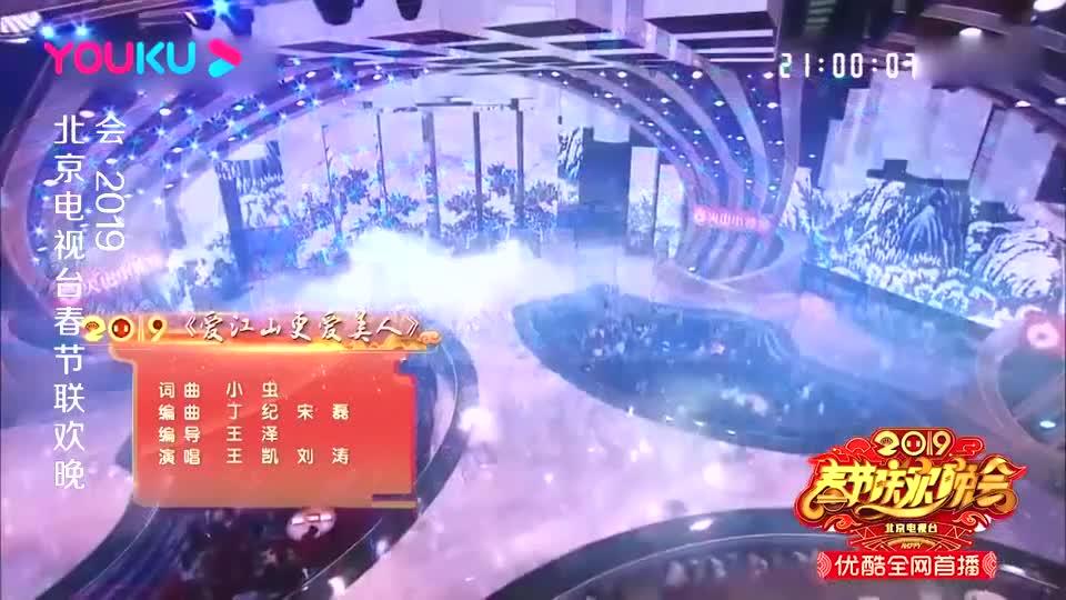 刘涛王凯献唱《爱江山更爱美人》,神仙颜值组合,视觉听觉盛宴!