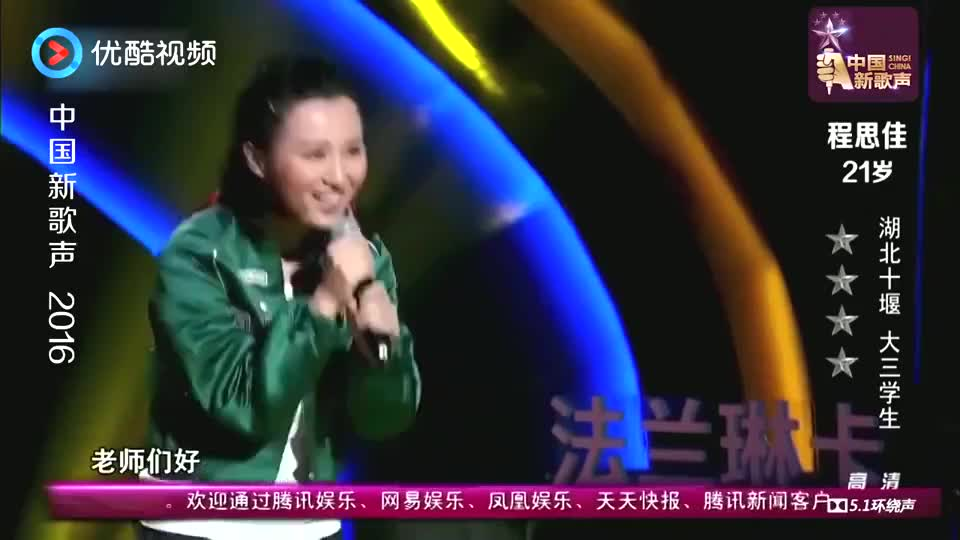 21岁大学生参加中国新歌声,真声达到那英极限,结结实实的升F