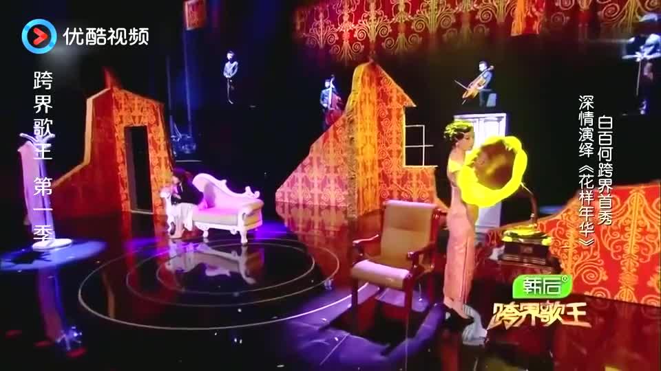 票房女王白百合演绎《花样年华》,刘涛:第一次听她唱,好特别!