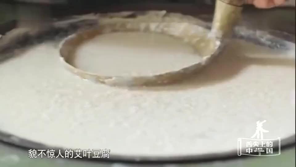 舌尖上的中国:美味艾叶豆腐,开胃又爽口