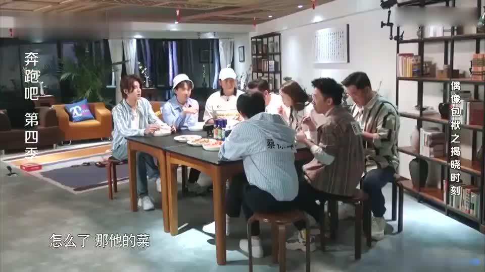 当蔡徐坤挑战做饭,全兄弟团没人敢吃,小鲜肉被嫌弃了